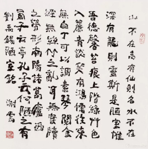 书魂永作鸟虫游——书法家谢云先生行状图片